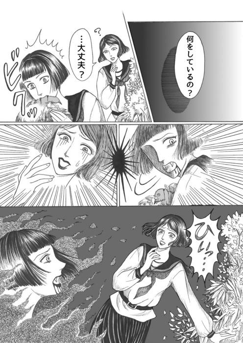 昭和初期女学生まんが_第5話page4.jpg