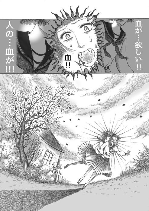 昭和初期女学生まんが_第5話page5.jpg
