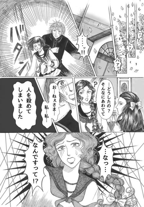 昭和初期女学生まんが_第5話page9.jpg