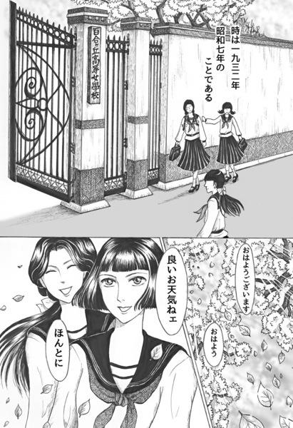 昭和初期女学生まんがpage1.jpg