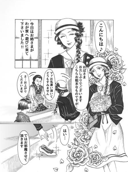 昭和初期女学生まんがpage10.jpg