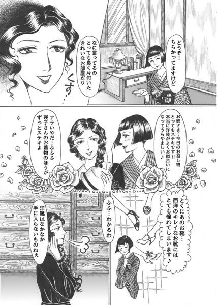 昭和初期女学生まんがpage11.jpg