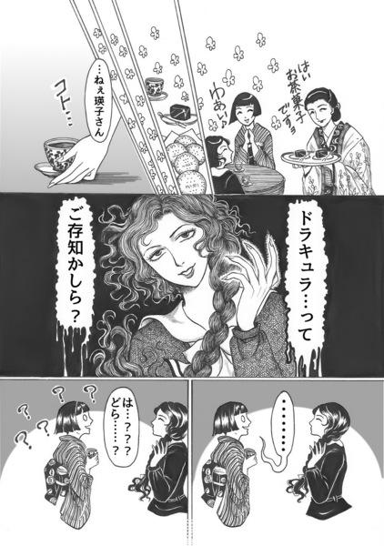 昭和初期女学生まんがpage12.jpg