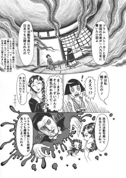 昭和初期女学生まんがpage13.jpg