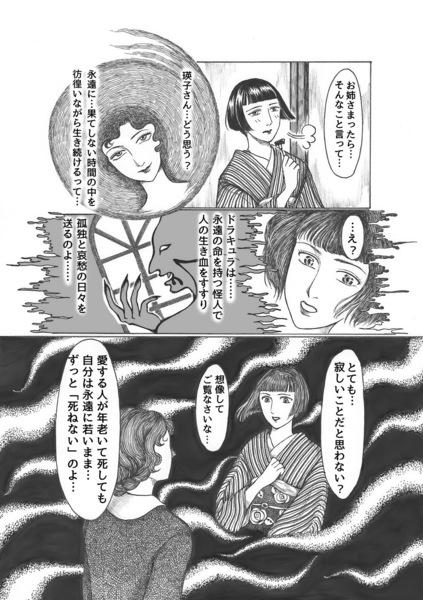 昭和初期女学生まんがpage14.jpg