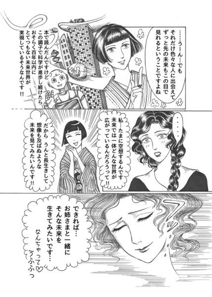 昭和初期女学生まんがpage16.jpg