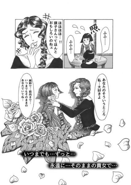 昭和初期女学生まんがpage17.jpg