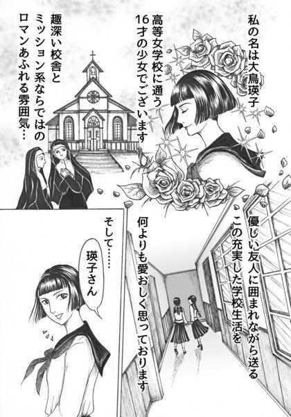 昭和初期女学生まんがpage2.jpg