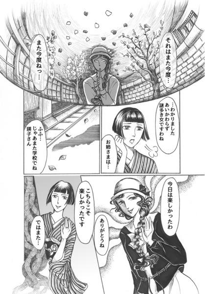 昭和初期女学生まんがpage20.jpg