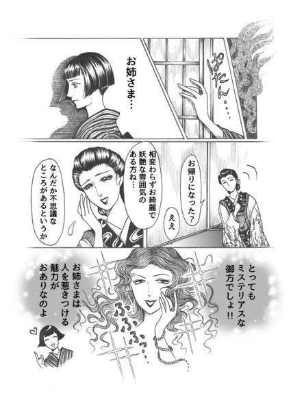 昭和初期女学生まんがpage21.jpg