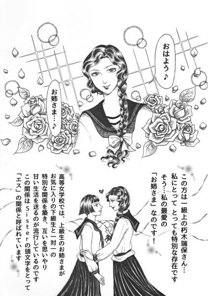 昭和初期女学生まんがpage3.jpg
