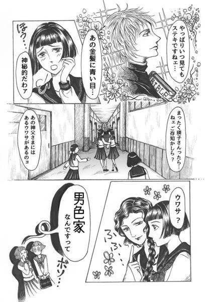 昭和初期女学生まんがpage5.jpg