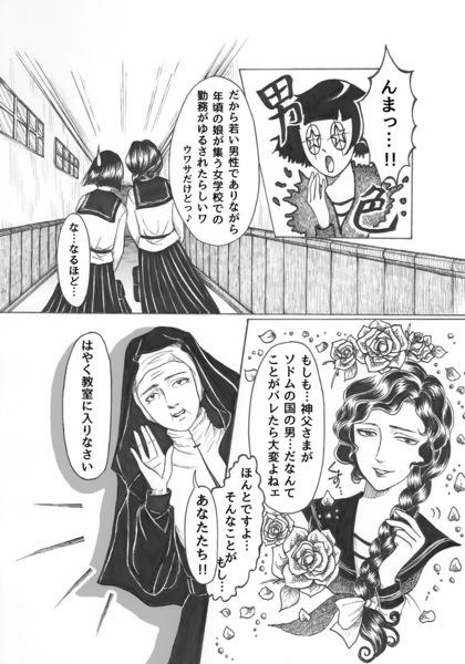 昭和初期女学生まんがpage6.jpg