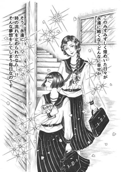 昭和初期女学生まんがpage8.jpg