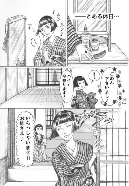 昭和初期女学生まんがpage9.jpg