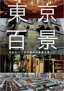 東京ノスタルジック百景.jpg