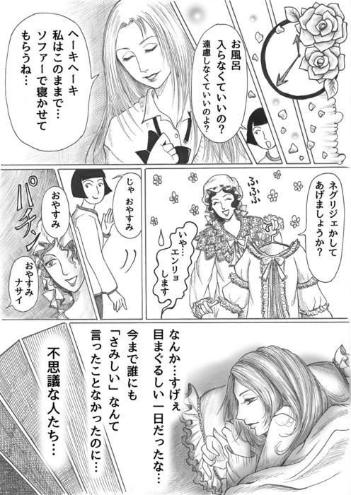 永遠なる乙女たち_1997年コギャル編page16.jpg
