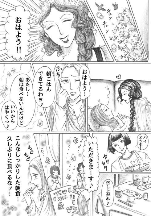 永遠なる乙女たち_1997年コギャル編page17.jpg