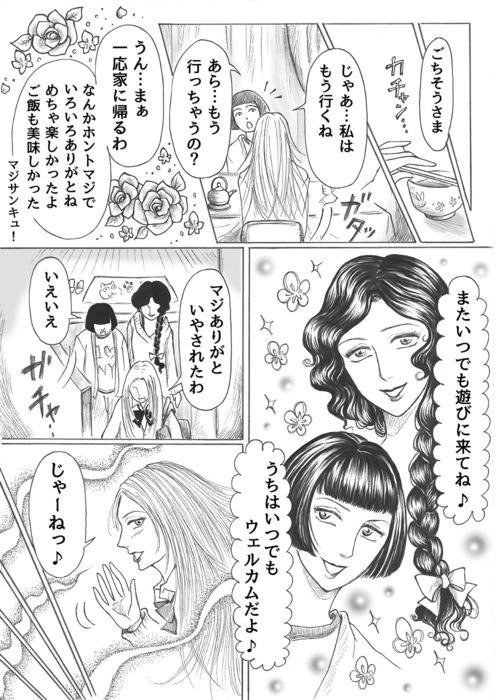 永遠なる乙女たち_1997年コギャル編page18.jpg
