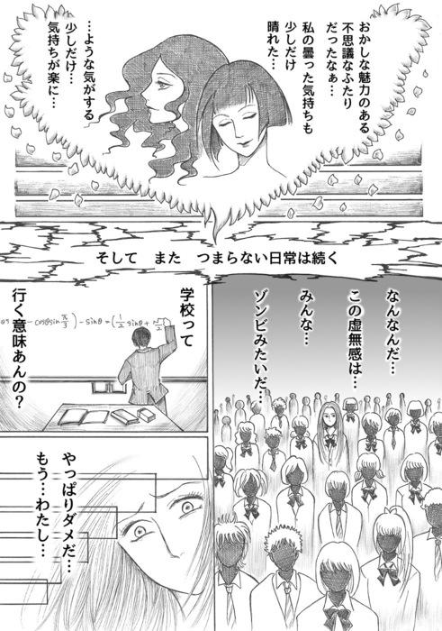 永遠なる乙女たち_1997年コギャル編page19.jpg