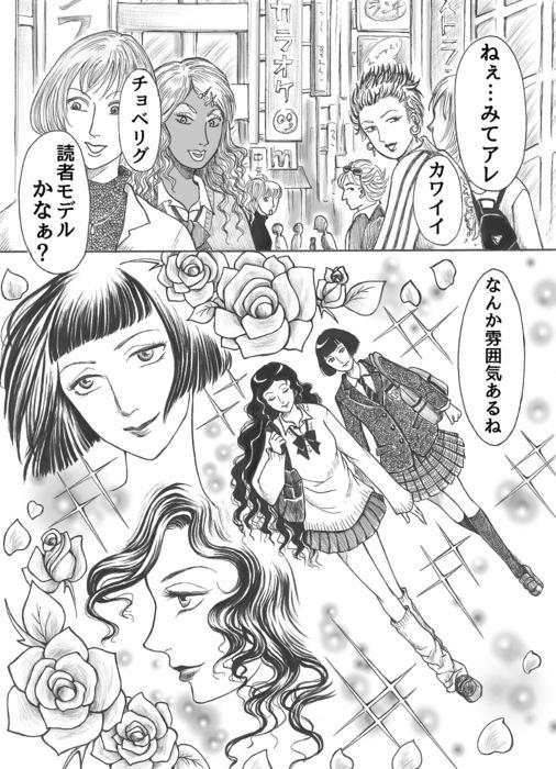 永遠なる乙女たち_1997年コギャル編page2.jpg