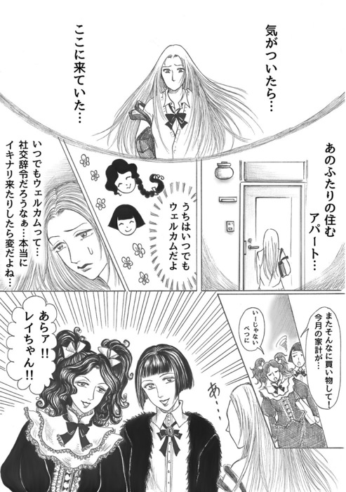 永遠なる乙女たち_1997年コギャル編page20.jpg