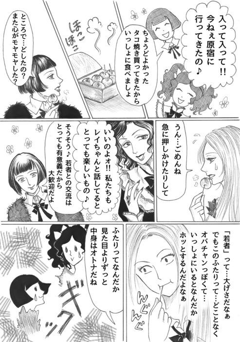 永遠なる乙女たち_1997年コギャル編page21.jpg
