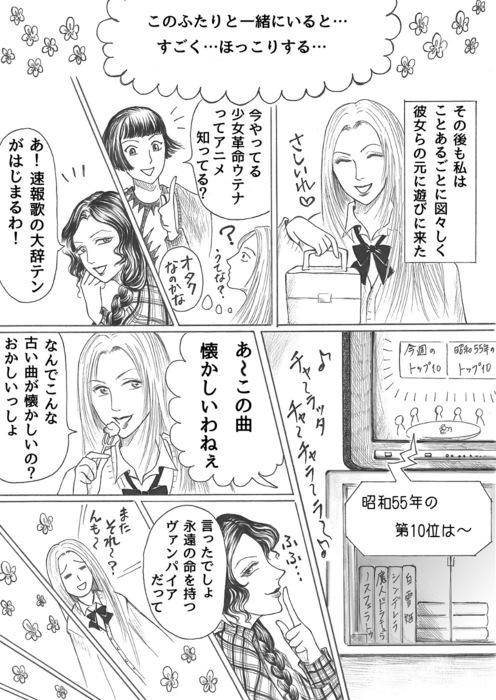 永遠なる乙女たち_1997年コギャル編page24.jpg