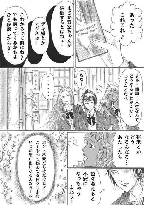 永遠なる乙女たち_1997年コギャル編page29.jpg