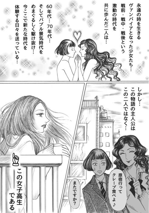 永遠なる乙女たち_1997年コギャル編page3.jpg