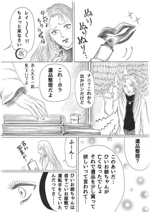 永遠なる乙女たち_1997年コギャル編page31.jpg