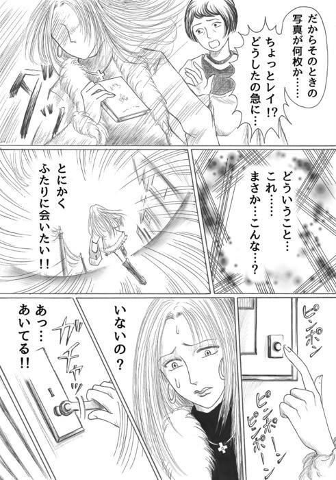 永遠なる乙女たち_1997年コギャル編page32.jpg