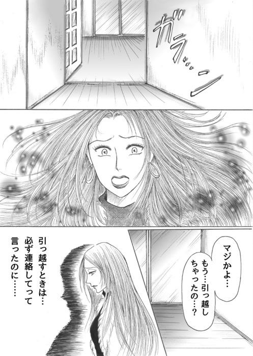永遠なる乙女たち_1997年コギャル編page33.jpg