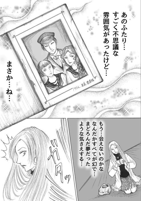 永遠なる乙女たち_1997年コギャル編page34.jpg