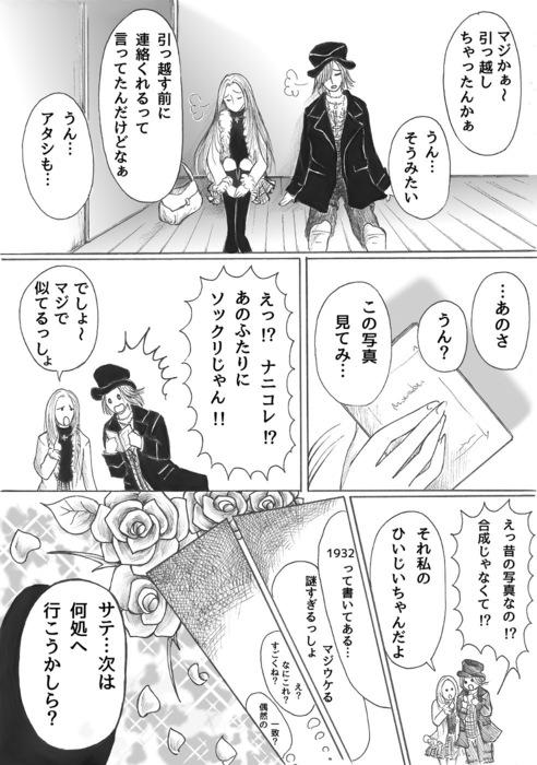 永遠なる乙女たち_1997年コギャル編page36.jpg