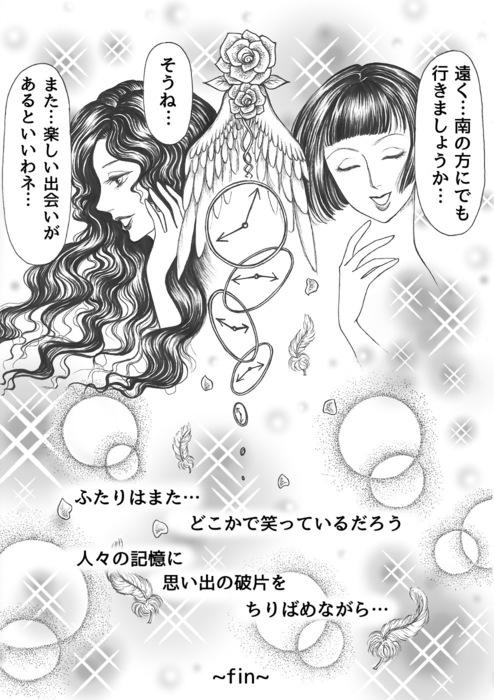 永遠なる乙女たち_1997年コギャル編page37.jpg