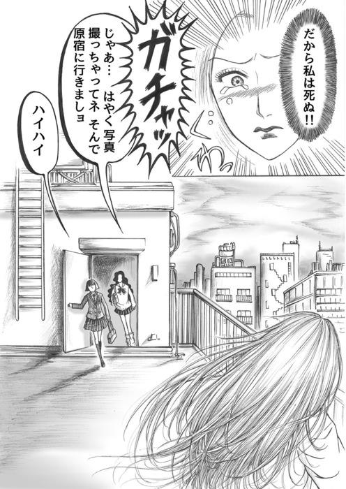 永遠なる乙女たち_1997年コギャル編page5.jpg