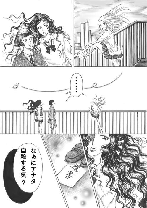 永遠なる乙女たち_1997年コギャル編page6.jpg