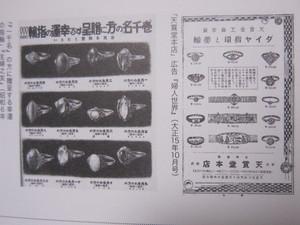 華宵のおしゃれ教室指輪広告.JPG