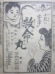 講談倶楽部-救命丸広告.JPG