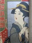 講談倶楽部-表紙3.JPG