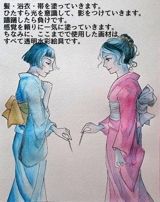 透明水彩_メイキング4.JPG