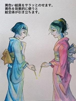 透明水彩_メイキング5.JPG