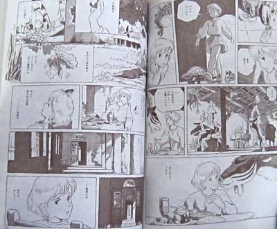風の谷のナウシカ原作本終盤のお風呂シーン3.JPG